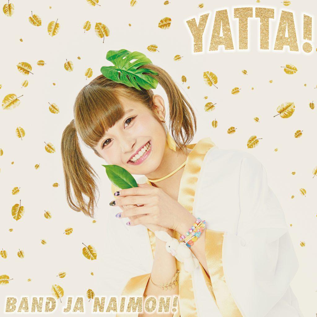 BAND JA NAIMON!4th單曲「YATTA!」紅包版B/表面