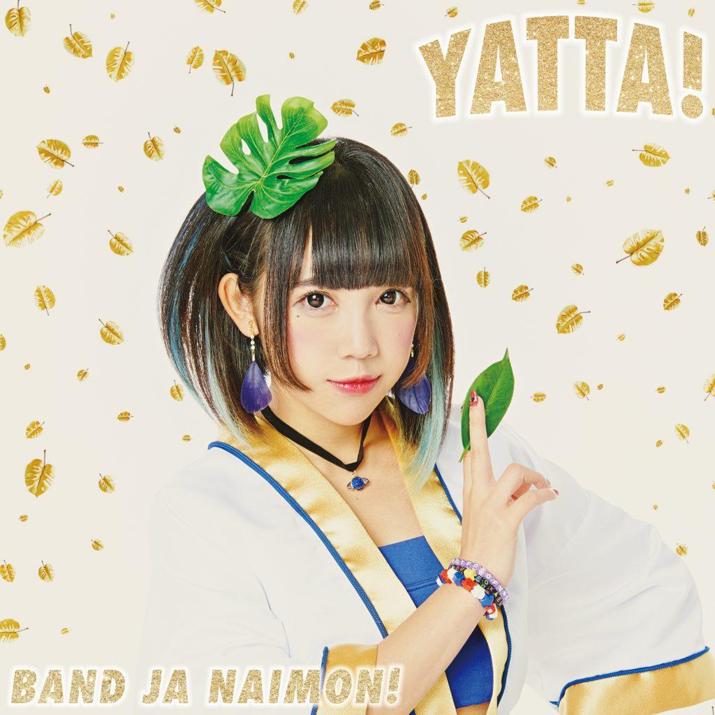 BAND JA NAIMON!4th單曲「YATTA!」紅包版C/表面