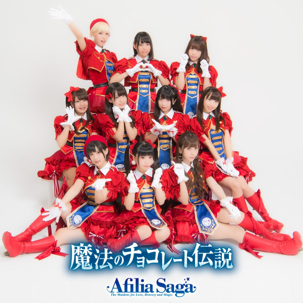 Afilia-Saga18th