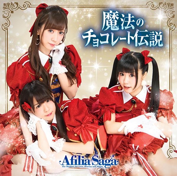 afillia Saga 18th單曲「魔法的巧克力傳輸」通常版A