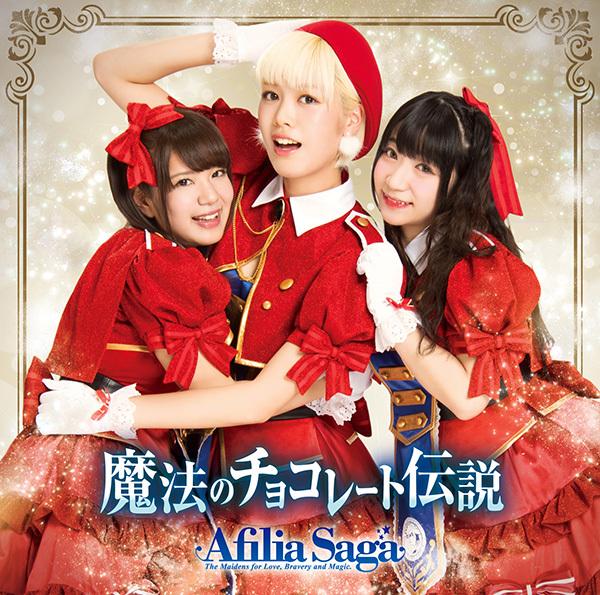 Afillia Saga 18th單曲「魔法的巧克力傳輸」通常版B