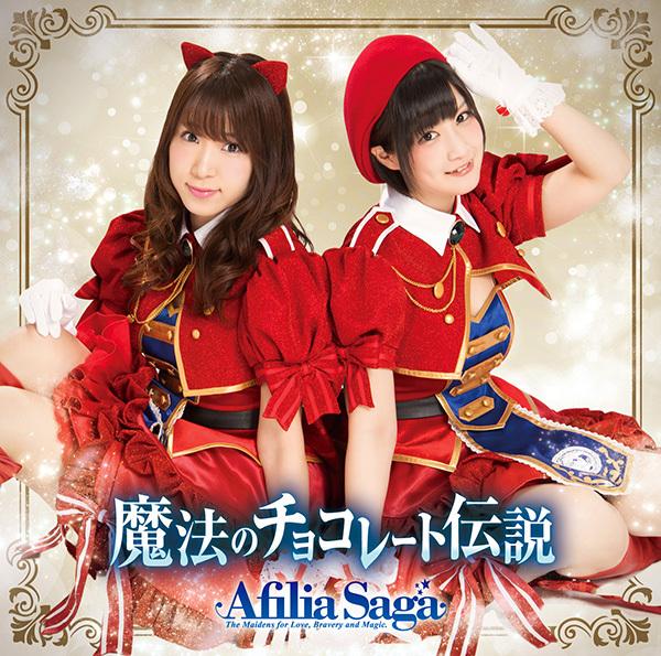 Afillia Saga 18th單曲「魔法的巧克力傳輸」通常版C