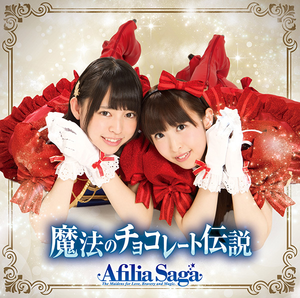 afillia Saga 18th單曲「魔法的巧克力傳輸」通常版D