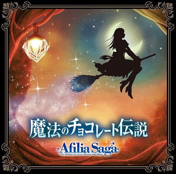 afillia Saga 18th單曲「魔法的巧克力傳輸」DVD付版