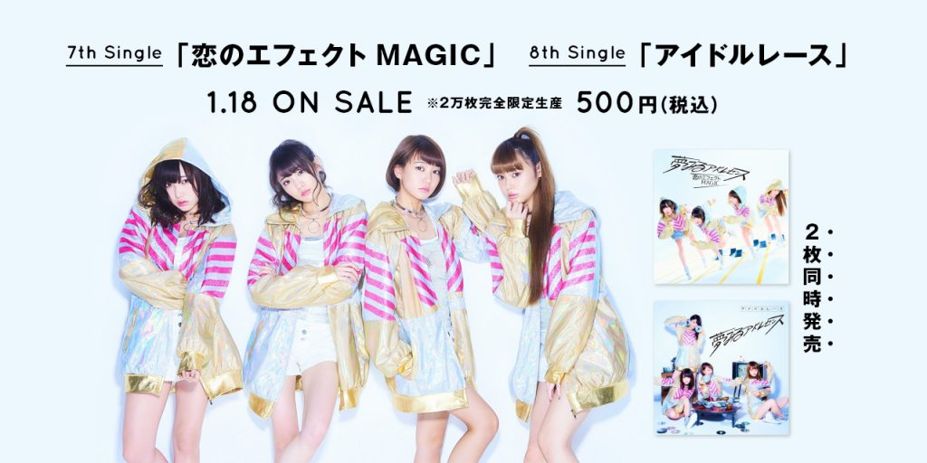夢見青春期組合預定在1/18日同時發布第七張&第八張單曲。