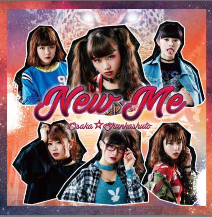 1/31発売のニューシングル「New Me」A盤