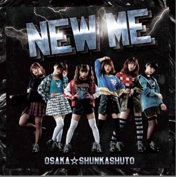 1/31発売のニューシングル「New Me」B盤