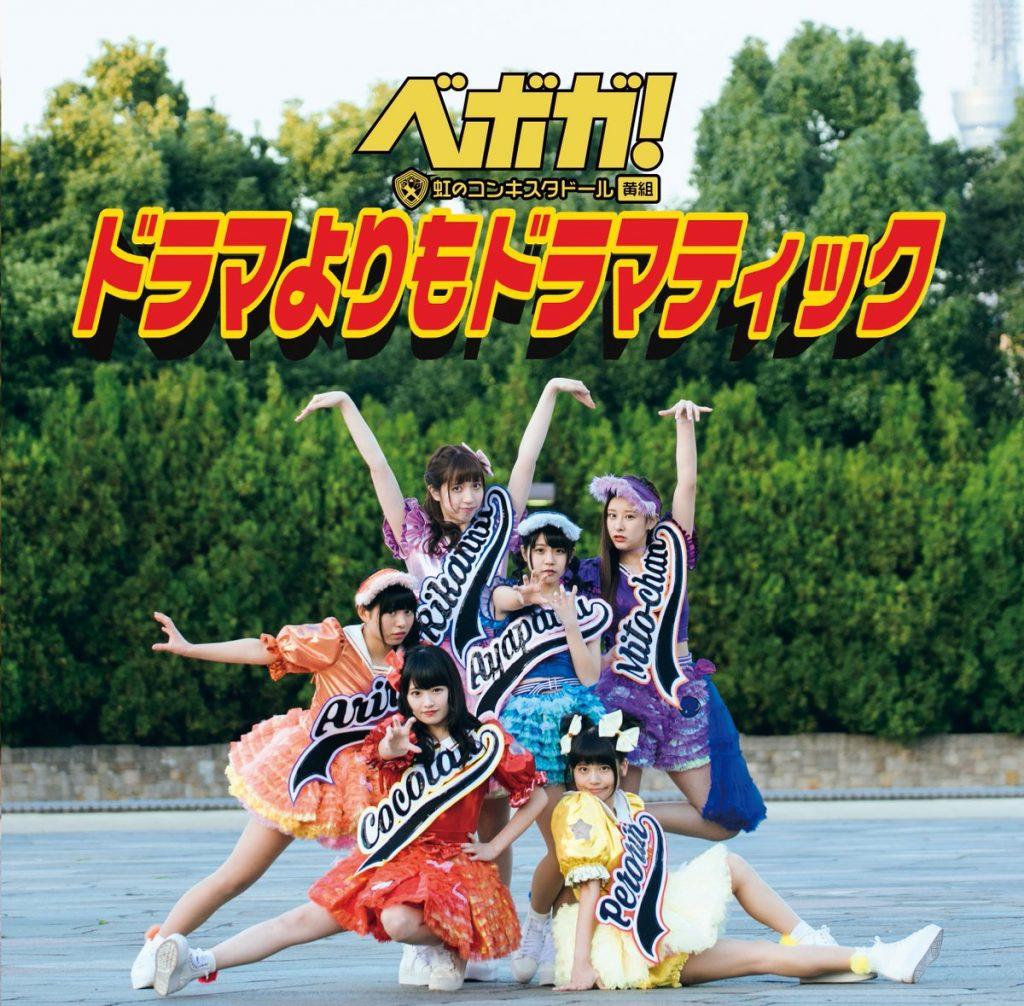 棒球少女!第二張單曲「比連續劇更加戲劇性」限定版