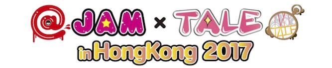 @JAM香港ロゴ