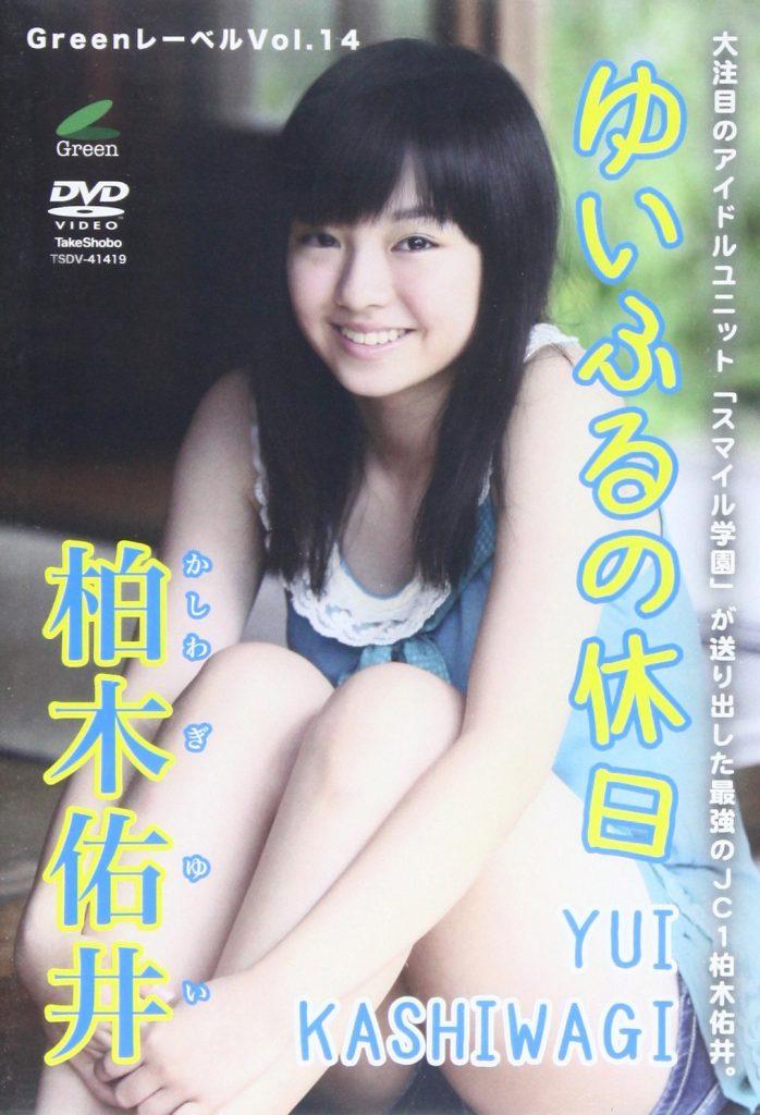 今泉佑唯(柏木佑井)屬於《微笑學院》發售的DVD