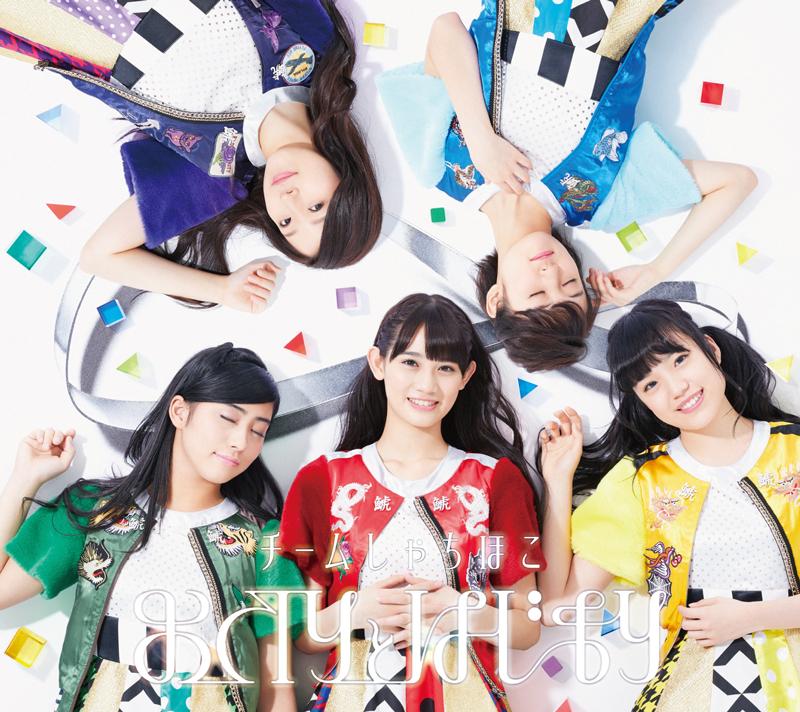 虎魚組 第二張專輯《結束與開始》初回限定版B