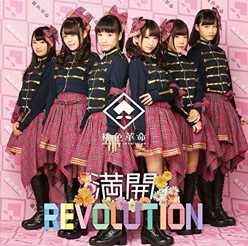 1月24日發售 桃色革命 2nd單曲「満開REVOLUTION」