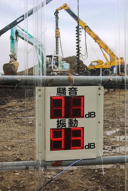 工事現場の騒音振動計表示板