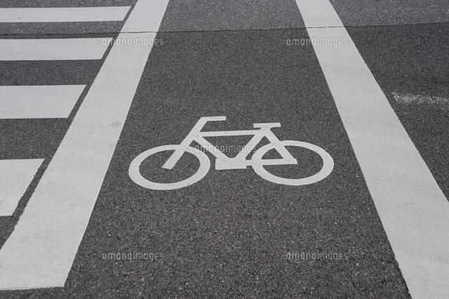 道路標識 自転車専用横断歩道 ...