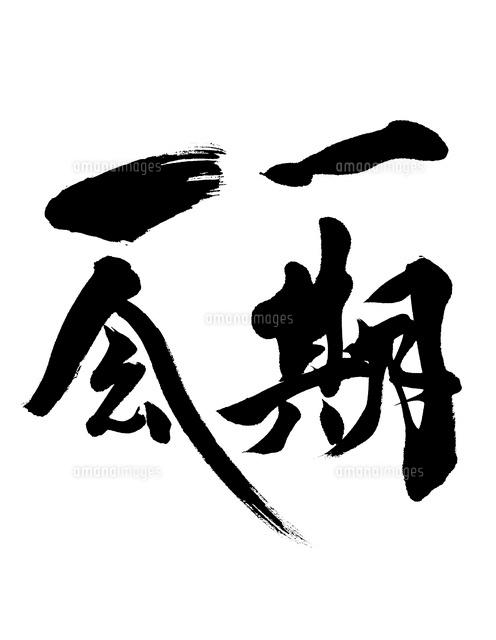 一期一会[02444000027]| 写真素材 ... : 四文字漢字 : 漢字
