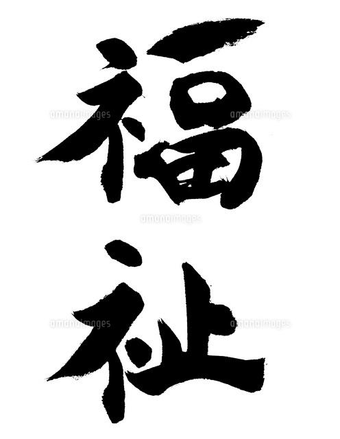 福祉 (c)a.collection