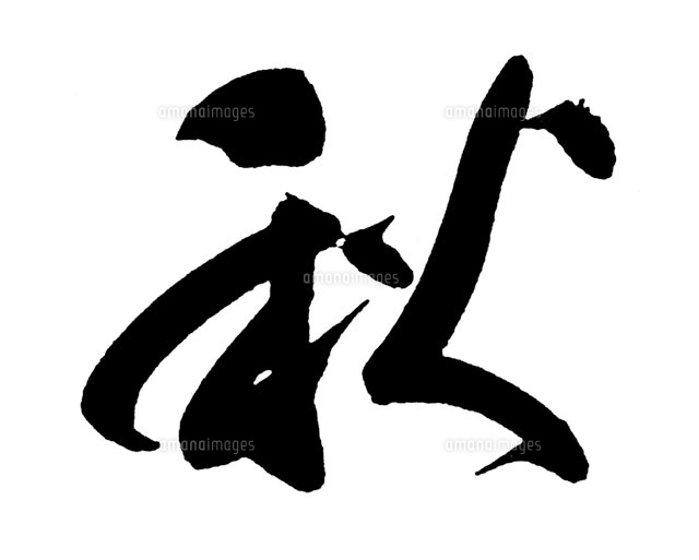 筆文字の秋[22276006051]| 写真 ... : 漢字 ダウンロード : 漢字