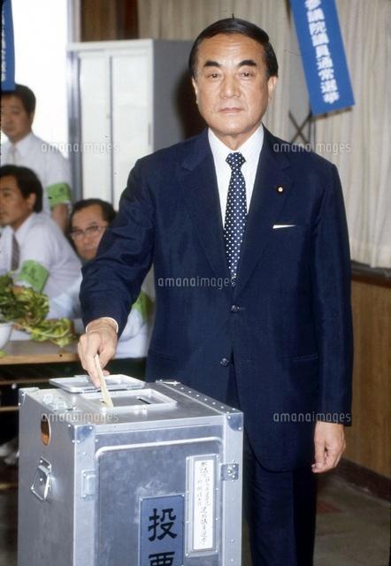 シミュレーションツール 不在者投票をする中曽根康弘総理大臣[22973001481]| 写真素材