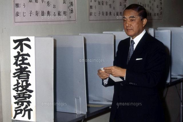 シミュレーションツール 不在者投票をする中曽根康弘総理大臣[22973001538]| 写真素材