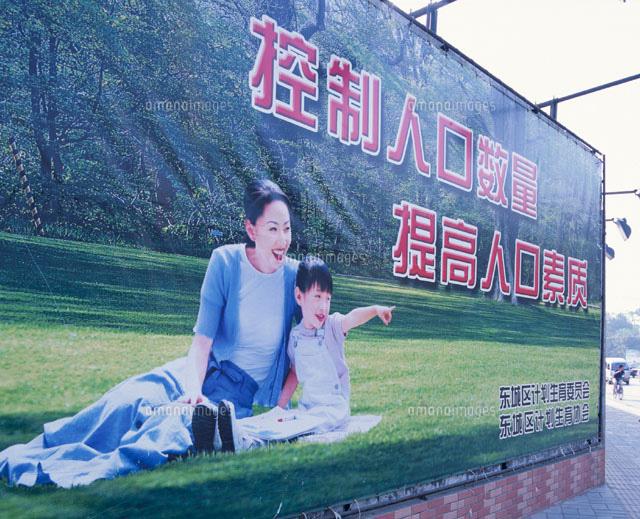 一人っ子政策ポスター 北京 中国