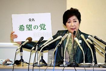 【要事前申請】小池知事会見 「希望の党」設立