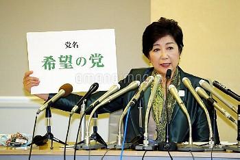 【要事前申請】会見で「希望の党」設立を発表する小池百合子・東京都知事