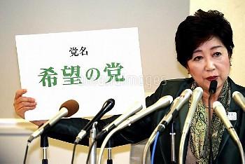 【要事前申請】「希望の党」の設立会見 小池百合子・東京都知事
