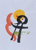 昇という文字 イラスト 00842010161| 写真素材・ストックフォト・画像・イラスト素材|アマナイメージズ