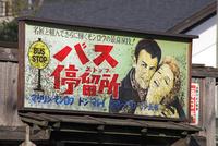 映画看板の掲げられたバス停