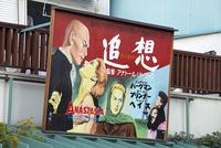 昭和幻灯館に掲げられた映画看板 追想