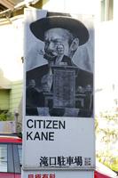駐車場の映画看板 市民ケーン 01335034605| 写真素材・ストックフォト・画像・イラスト素材|アマナイメージズ