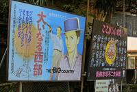 街角の映画看板と赤塚不二夫会館の案内看板 大いなる西部