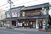 青梅赤塚不二夫会館と昭和レトロ商品博物館