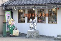 青梅赤塚不二夫会館 01335034752| 写真素材・ストックフォト・画像・イラスト素材|アマナイメージズ