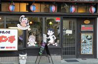 昭和レトロ商品博物館 ボンボン亭 01335034753| 写真素材・ストックフォト・画像・イラスト素材|アマナイメージズ