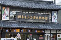 昭和レトロ商品博物館 ボンボン亭 01335034754| 写真素材・ストックフォト・画像・イラスト素材|アマナイメージズ