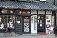 昭和レトロ商品博物館 ボンボン亭 01335034755| 写真素材・ストックフォト・画像・イラスト素材|アマナイメージズ