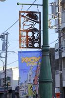 青梅まるごと博物館の看板 01335034763| 写真素材・ストックフォト・画像・イラスト素材|アマナイメージズ