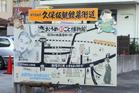商店街の絵地図の看板
