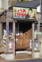 映画看板の掲げられたバス停 01335034767| 写真素材・ストックフォト・画像・イラスト素材|アマナイメージズ
