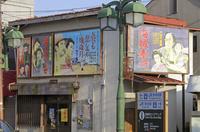 街角の映画看板 喜びも悲しみも幾歳月 海賊奉行 01335034786| 写真素材・ストックフォト・画像・イラスト素材|アマナイメージズ