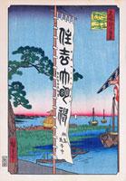 江戸百景 佃島住吉の祭