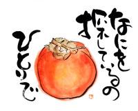 墨彩画 柿