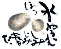 墨彩画 シジミ 02237003328| 写真素材・ストックフォト・画像・イラスト素材|アマナイメージズ
