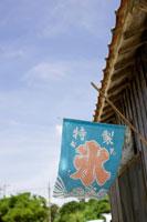 かき氷の旗 02336003374| 写真素材・ストックフォト・画像・イラスト素材|アマナイメージズ