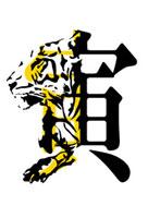 黒の虎の漢字とイラスト