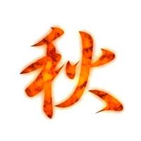 漢字合成(秋)