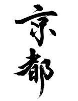 京都 02444000053  写真素材・ストックフォト・画像・イラスト素材 アマナイメージズ