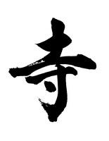寺 02444000078  写真素材・ストックフォト・画像・イラスト素材 アマナイメージズ