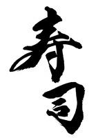 寿司 02444000083| 写真素材・ストックフォト・画像・イラスト素材|アマナイメージズ